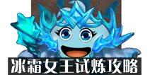 不思议迷宫冰霜女王试炼怎么打 冰霜女王试炼攻略
