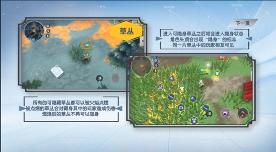 孤岛先锋场景玩法介绍 场景功能大全