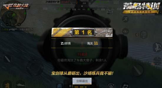 CF手游海崖村5