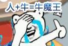 洛克王国四格漫画之牛魔王