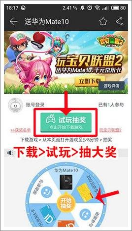 玩宝贝联盟2 送华为Mate10、京东卡!
