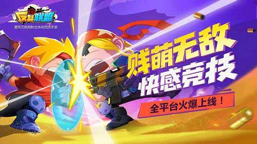 《反斗联盟》全平台公测今日开启 英雄人物贱萌来袭