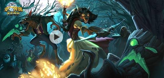 炉石传说新拓展包《女巫森林》宣传片