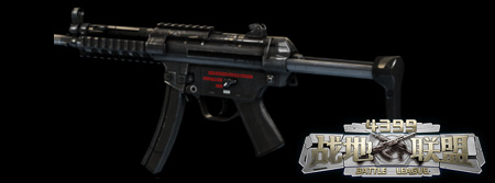 战地联盟MP5冲锋枪属性 MP5冲锋枪伤害