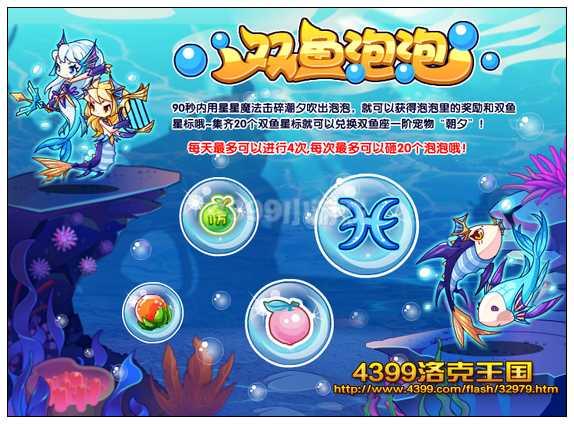 洛克王国双鱼泡泡
