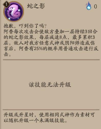 阴阳师阿香技能