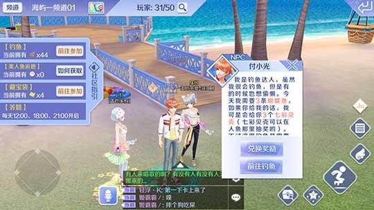 社区钓鱼玩法NPC付小光