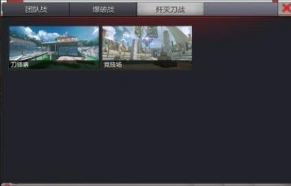 CF手游刀王排位2