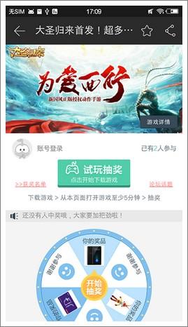 《大圣归来棒指灵霄》首发 下载试玩游戏抽取手机、京东卡豪礼