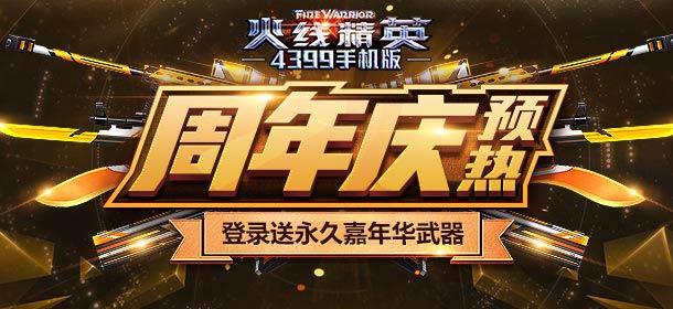 火线精英手机版周年庆预热 累积登录送永久嘉年华武器