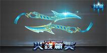 火线精英手机版3月15日版本更新公告 新增4星猎魔武器双持飞刀神谕者