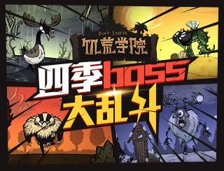 饥荒学院第5期:四季boss大乱斗