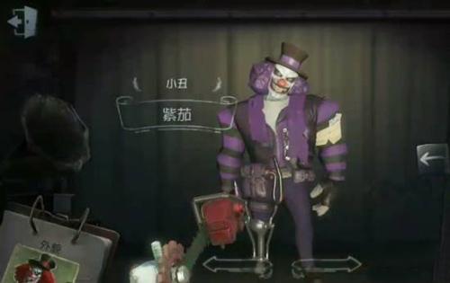第五人格小丑紫茄