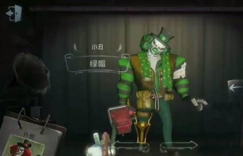 第五人格小丑绿帽