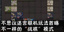 """《不思议迷宫》联机玩法首曝,不一样的""""战棋""""模式"""