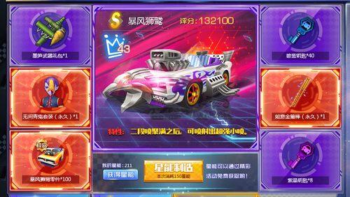 梦幻飞车3月15日23:00更新维护公告