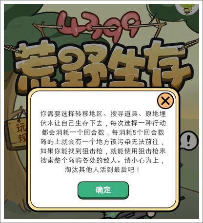 4399游戏盒荒野生存打败所有敌人坚持到最后,赢取丰厚大奖!