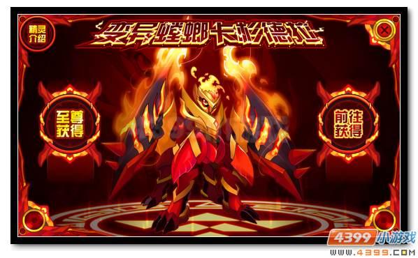 赛尔号杜马斯星的烈焰螳螂 划破大地的卡杉德拉