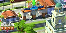 《模拟城市:我是市长》电影节主题来袭 打造自己的好莱坞
