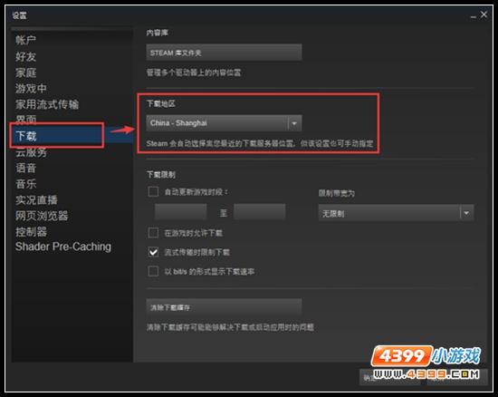 绝地求生下载缓慢解决方法 更新下载慢怎么办