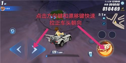 QQ飞车手游秋名山