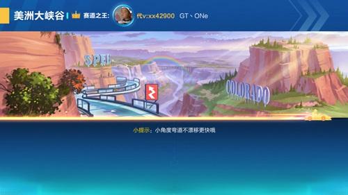 QQ飞车手游美洲大峡谷