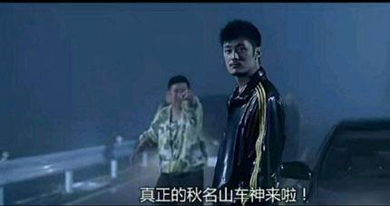 「快爆小百科」— 秋名山