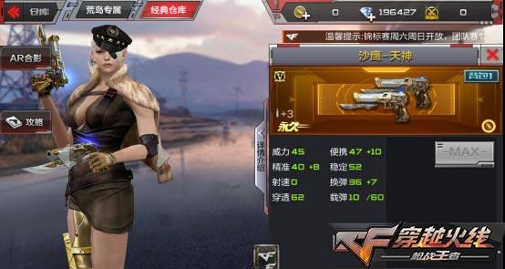 CF手游新武器7