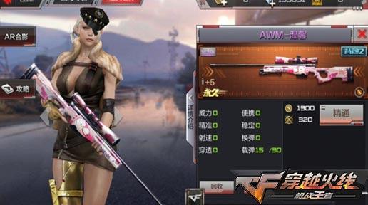 CF手游新武器25
