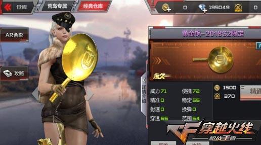 CF手游新武器29