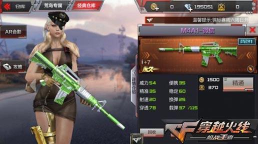 CF手游新武器31