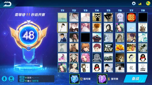 QQ飞车手游48人淘汰赛