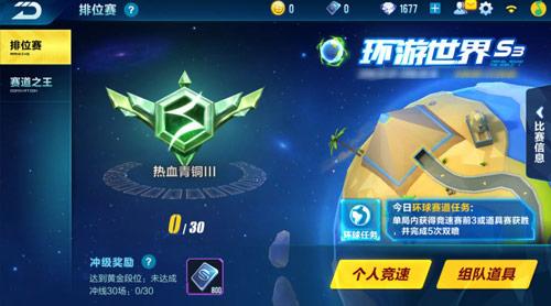 QQ飞车手游新赛季