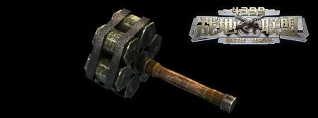 战地联盟集束手雷二型属性 集束手雷二型伤害