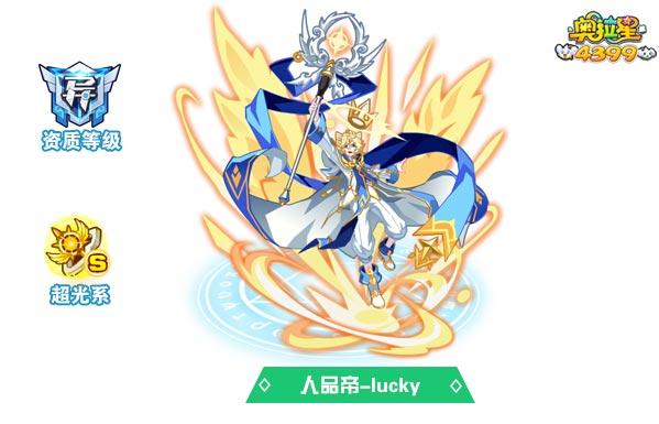 奥拉星人品帝lucky