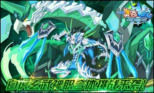 奥奇传说双神兽联合出击 白虎玄武神职合体降临