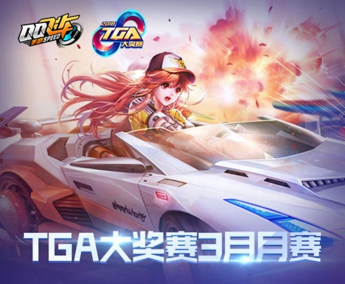 QQ飞车手游TGA大奖赛