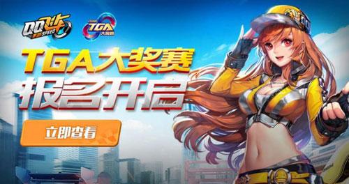 QQ飞车手TGA大奖赛