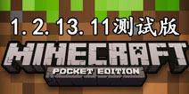 我的世界【游戏包】1.2.13.11测试版
