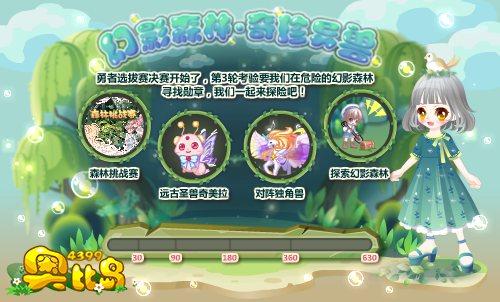 奥比岛幻影森林•奇珍异兽