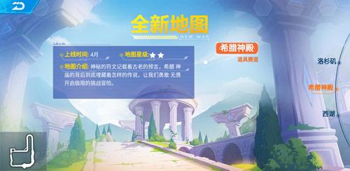 QQ飞车手游希腊神殿