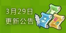 奶块改名卡换性卡上线 充会员赠送酒会时装 3月29日更新公告