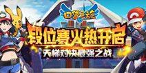 《口袋之旅(口袋妖怪复刻)》版本更新 全新资料片上线!