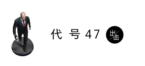 代号47:出击