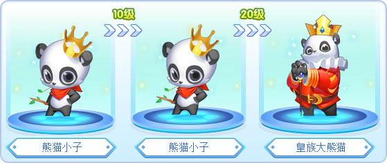 完美漂移熊猫小子