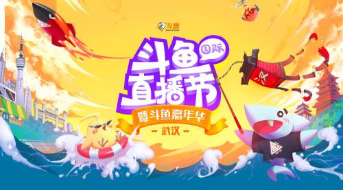 直播界最大节日定档黄金周,狂欢热浪席卷武汉