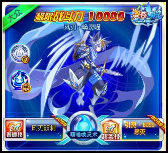 奥奇传说风刃唤灵喵极限战斗力