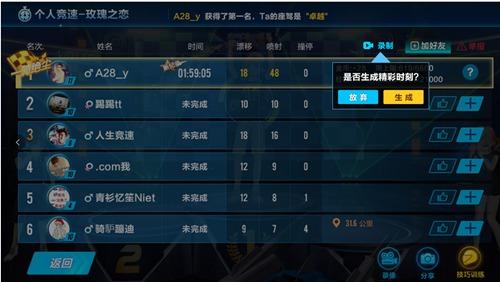 QQ飞车手游更新