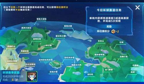 QQ飞车手游环游世界