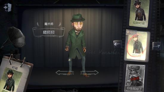 魔术师橄榄绿